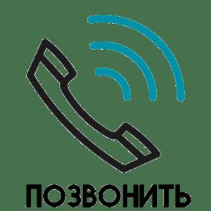 Active Call 1 e1612970103155 300x300 - Главная