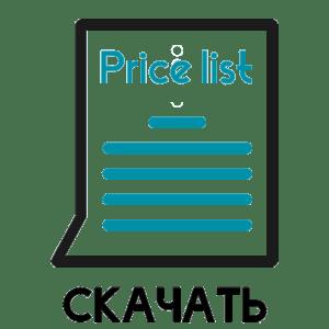 price list 1 e1612970970191 300x300 - Главная
